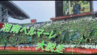 20181027 埼玉スタジアム2〇〇2 ルヴァンカップ決勝での「大脱走」 湘南...