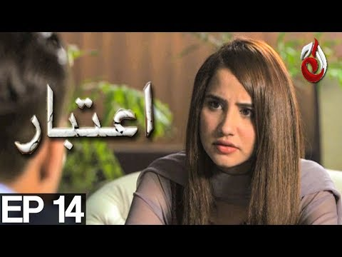 Aitebaar - Episode 14 - Aaj Entertainment