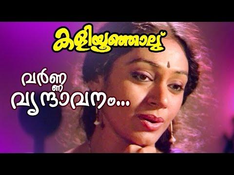 Varna Vrindavanam... | Superhit Malayalam Movie | Kaliyoonjal | Movie Song