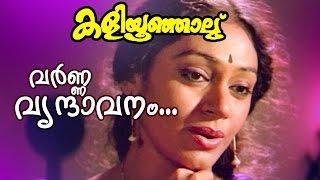 Varna Vrindavanam...   Superhit Malayalam Movie   Kaliyoonjal   Movie Song