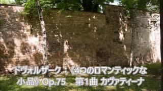 ドヴォルザーク:《4つのロマンティックな小品》 Op 75 第1曲 カヴァティーナ