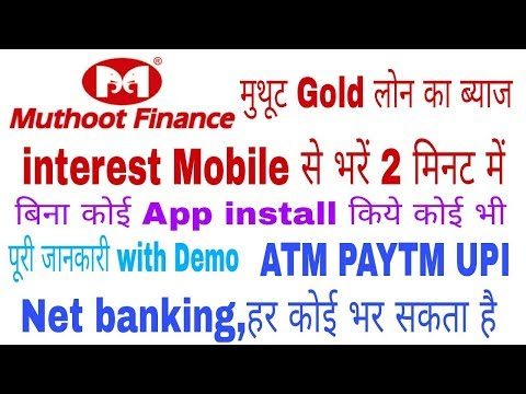 HOW TO PAY MUTHOOT INTEREST ONLINE/MUTHOOT GOLD