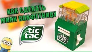 как сделать Мини Tic-Tac КОНФЕТНИЦУ из LEGO