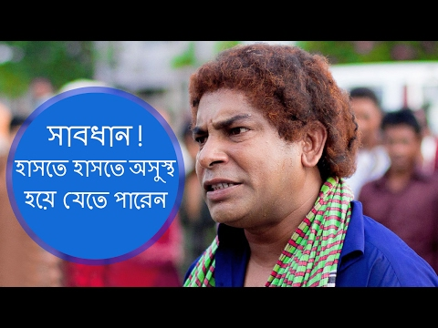 সাবধান !  হাসতে হাসতে অসুস্থ হয়ে যেতে পারেন / Bangla Funny video 2017