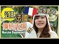 帶你逛全巴黎最大的法國傳統市場!【巴黎私房景點推薦】Marché Daumesnil in Paris|WennnTV 溫蒂頻道