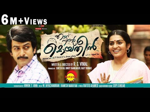 Kannondu Chollanu Song Lyrics - Ennu Ninte Moideen Malayalam Movie Song Lyrics