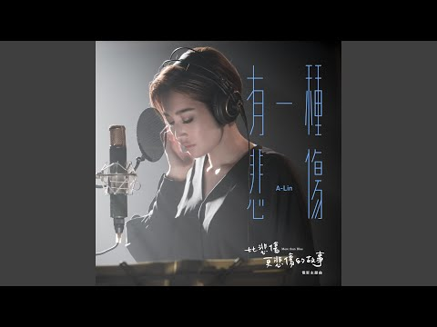 """A Kind of Sorrow (The movie theme song of """"More than Blue"""")"""