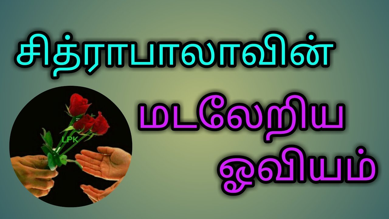 Ponniyin Selvan Tamil Novel Book Format