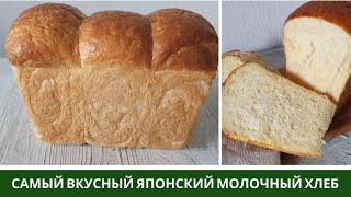 Самый Вкусный Японский Молочный Хлеб КАК ОБЛАКО метод заварки Танджон