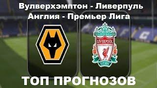 Вулверхэмптон Ливерпуль Прогноз Футбол Англия Премьер Лига