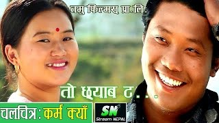 Gurung Song To chhyaba ta from KARMA KYA gurung Movie