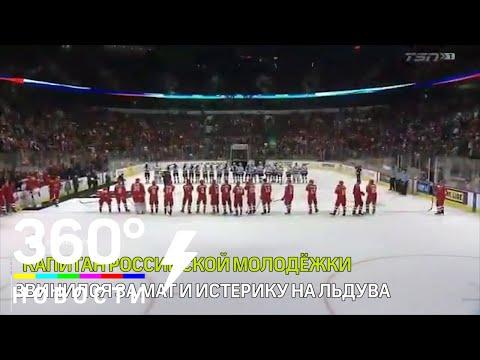 """Мат на льду в Ванкувере: капитан хоккейной """"молодёжки"""" РФ извинился за истерику и ругательства"""