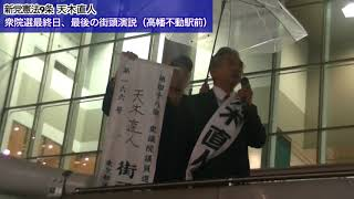 天木直人の衆議院選挙2017【東京21区】