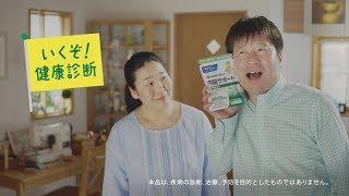 個性派俳優の佐藤二朗さんが、悩める大人を好演したCMが登場! そろそ...