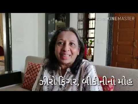 ડાયેટના પરીણામ - અનીતા શાહ Diet Adverse Effects by Anita Shah