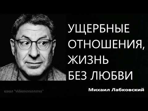 Ущербные отношения, жизнь без любви Михаил Лабковский