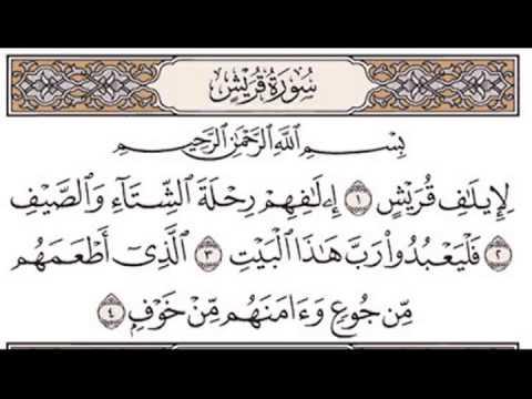 Belajar Menghafal Alquran Surat Quraisy