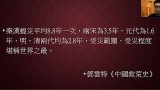 Publication Date: 2020-02-16 | Video Title: 東涌天主教學校  中國歷史科  初中  蝗災