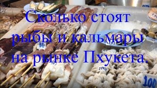 Сколько стоит рыба и кальмары на рынке Пхукета?