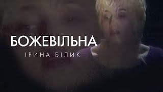 Смотреть клип Ірина Білик- Божевiльна