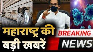 Mumbai News Live Today | Mumbai Lockdown News Live