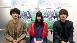 映画『恋と嘘』Blu-ray&DVD 2018年3月7日(水)発売決定! マンガアプ...