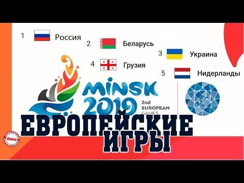 Европейские игры. 2 день. Расписание. Медальный зачет. Россия + 21. Беларусь + 20 медалей.