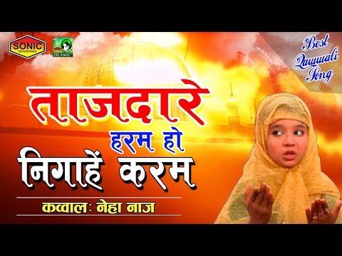 Neha Naaz Best Qawwali Song (Tajdare Haram Ho Nigahe Karam) | Sonic Islamic