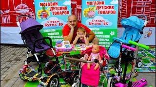 Коляска для БЕБИ БОН. НИКА И ПАПА ИГРАЮТ В МАГАЗИН. /  Carriage for BABY BORN.