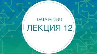 12. Data mining. Сверточные нейронные сети