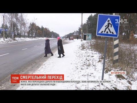 Депутат Дмитрий Кропачев из Житомира насмерть сбил женщину-пешехода