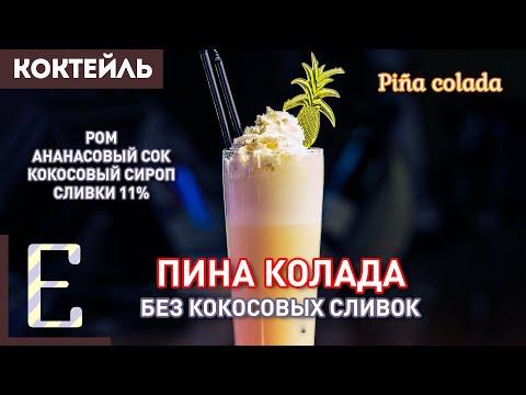 Пина колада  рецепт коктейля Едим ТВ без регистрации и смс