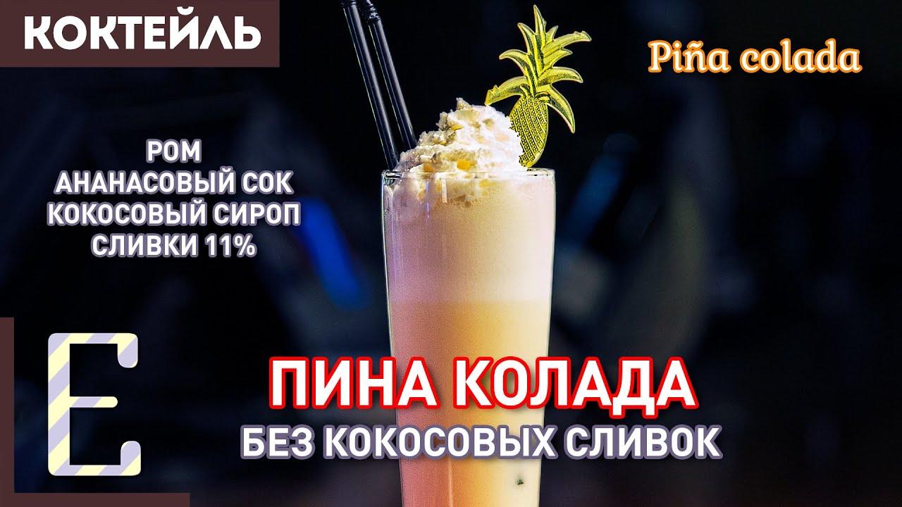 Смотреть Как пить ликер Пина Колада видео