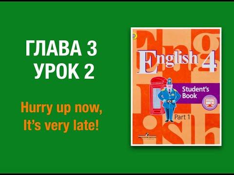 Английский язык 4 класс Кузовлев Глава 3 урок 2 #английскийязык4класс #кузовлев4класс #english4