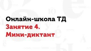 15.03.17 Занятие 4. Мини-диктант. Онлайн-школа Тотального диктанта