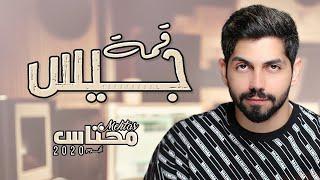 محمد الشحي -  قمة جيس ( حصريا ) |2020
