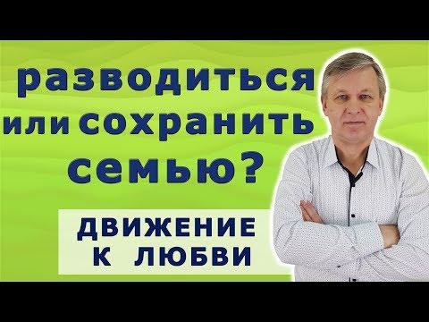 Хочу уйти от жены. Разводиться или нет? Как понять? Психолог А. Азаров.