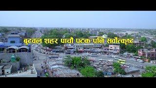 बुटवल शहर  पाचौ पटक पनि सर्बोत्कृष्ट, हेरौ बुटवलका रमणीय दृश्यहरु ll Butwal Bazar