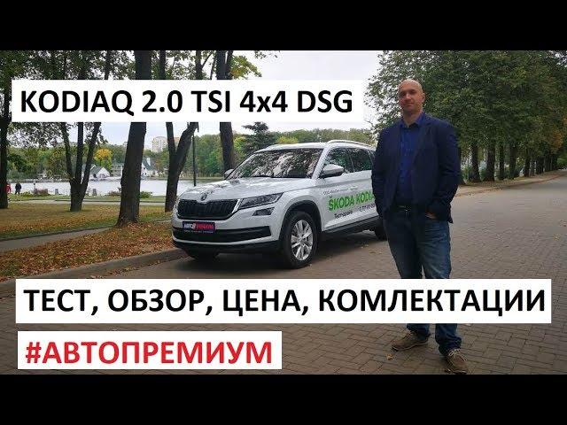 Новый Skoda Kodiaq / Шкода Кодиак семь мест 2.0 dsg tsi обзор тест-драйв Автопанорама