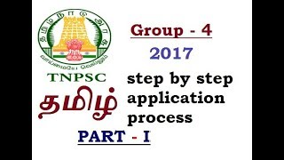 TNPSC GROUP 4 | 2017 | STEP BY STEP ONLINE APPLICATION PROCESS | TAMIL