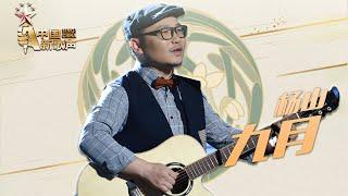 【选手片段】杨山《九月》《中国新歌声》第9期 SING!CHINA EP.9 20160909 [浙江卫视官方超清1080P]