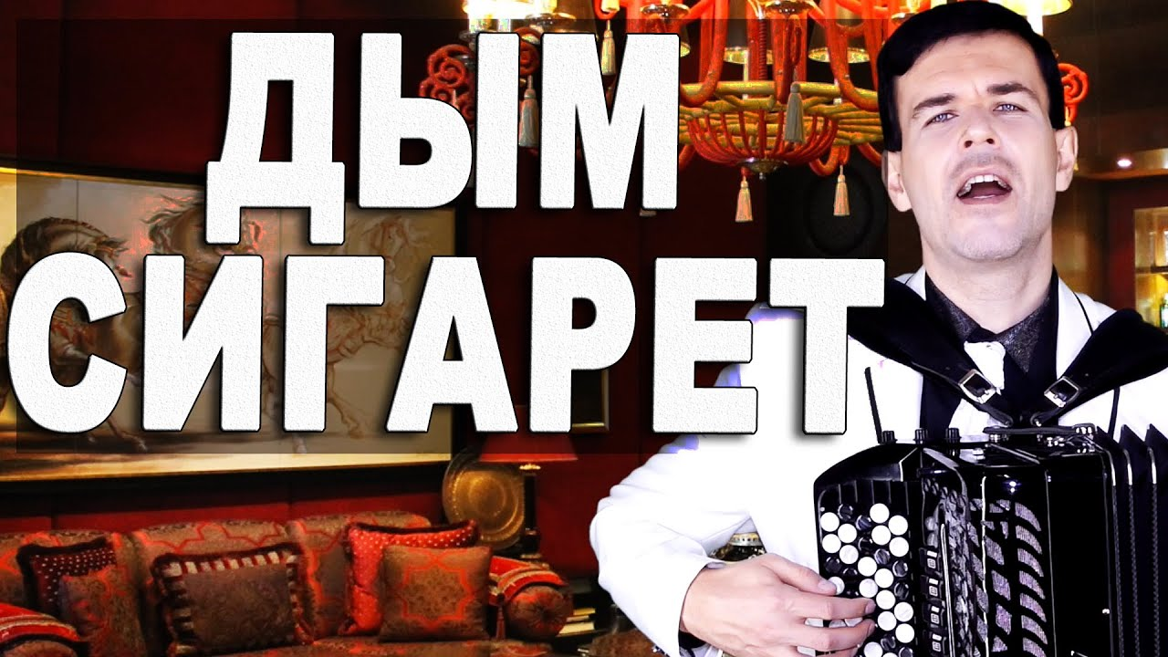 Дым сигарет с ментолом слушать онлайн бесплатно поет девушка купить сигареты из греции в москве