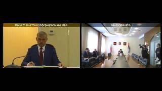 Фонд ЖКХ провел селекторное совещание с Самарской областью. 15.03.2016