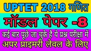 UPTET गणित MODEL PAPER -8 ! UPTET math preparation | UPTET 2018 MATH SOLVED paper ! UPTET MOCK TEST