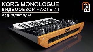 KORG Monologue обзор и демо. Часть 1 - осцилляторы