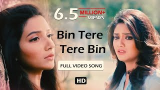 Bin Tere Tere Bin ( Full Video) | Khoka 420 | Zubeen Garg | Latest Bengali Song 2016
