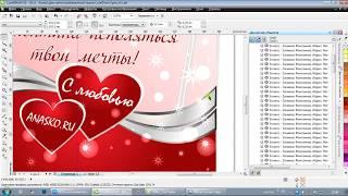 CorelDRAW: Урок 17 -  Завершающий этап открытки к Дню Святого Валентина