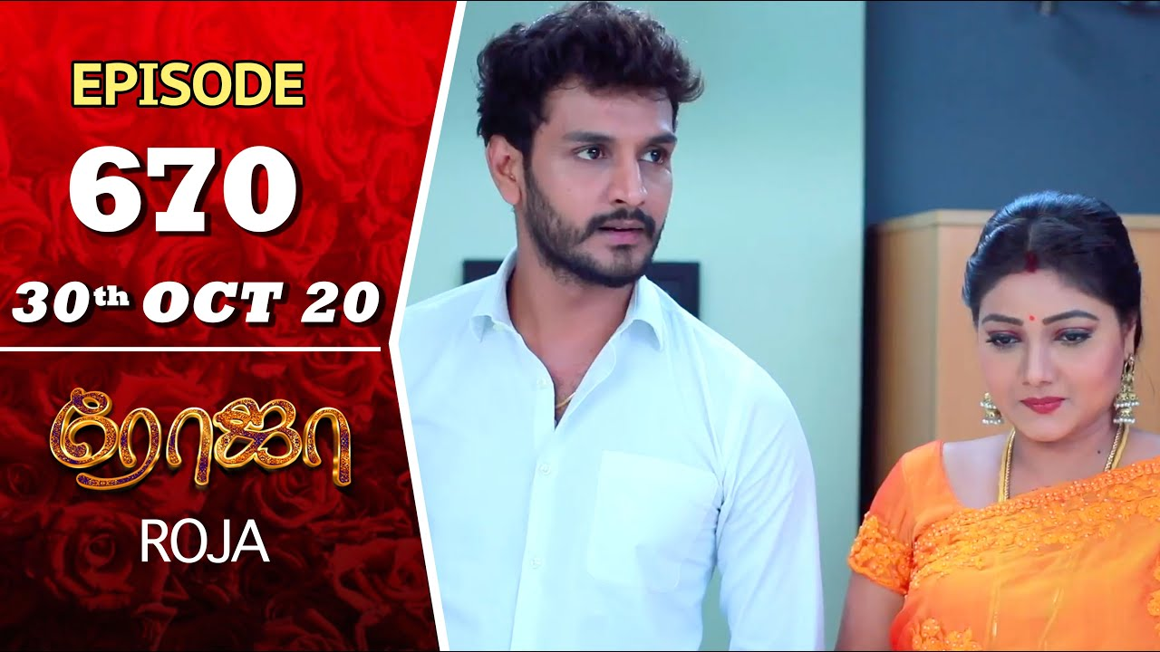 ROJA Serial | Episode 670 | 30th Oct 2020 | Priyanka | SibbuSuryan | SunTV Serial |Saregama TVShows