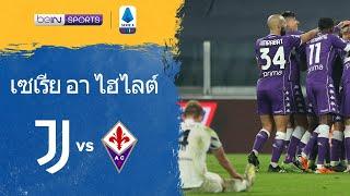 ยูเวนตุส 0-3 ฟิออเรนติน่า | เซเรีย อา ไฮไลต์ Serie A 20/21
