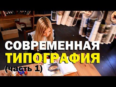 """Типография в Москве """"Первый Том""""из YouTube · Длительность: 1 мин33 с"""